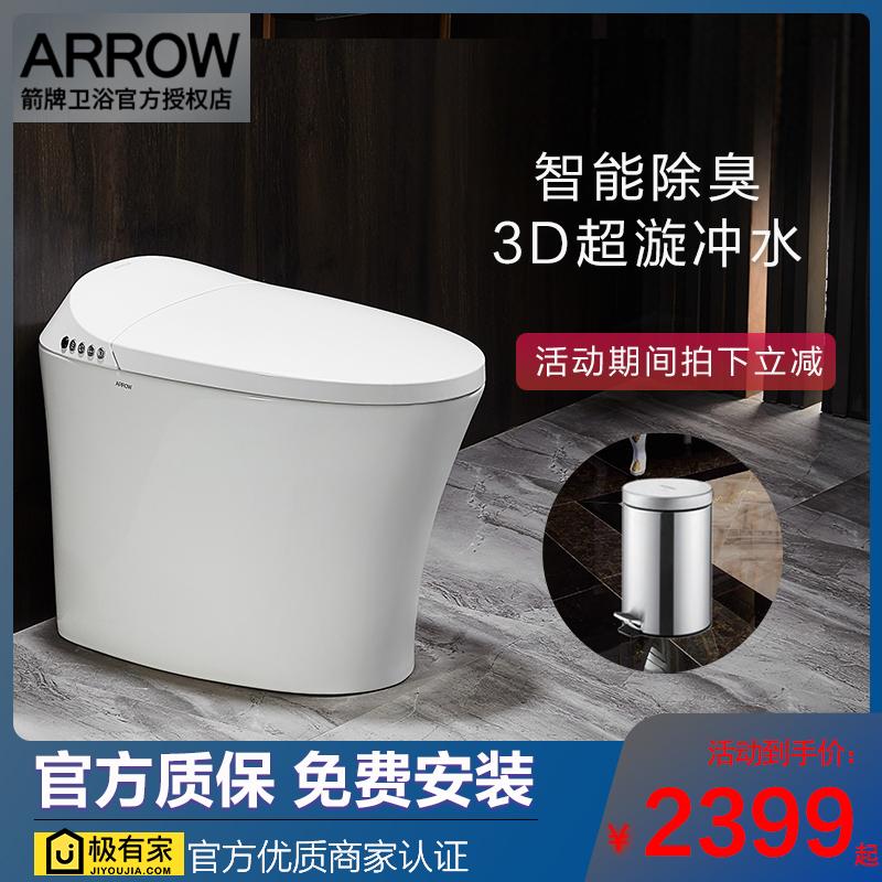 arrow箭牌一体智能水箱即热坐便器