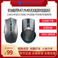 机械师笔记本MACHENIKE刀锋M7电竞游戏M820无线鼠标M830吃鸡M1