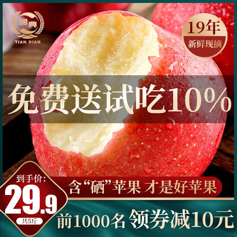 苹果水果富硒冰糖心新鲜当季红富士应季甜脆丑大宁夏苹果10斤包邮