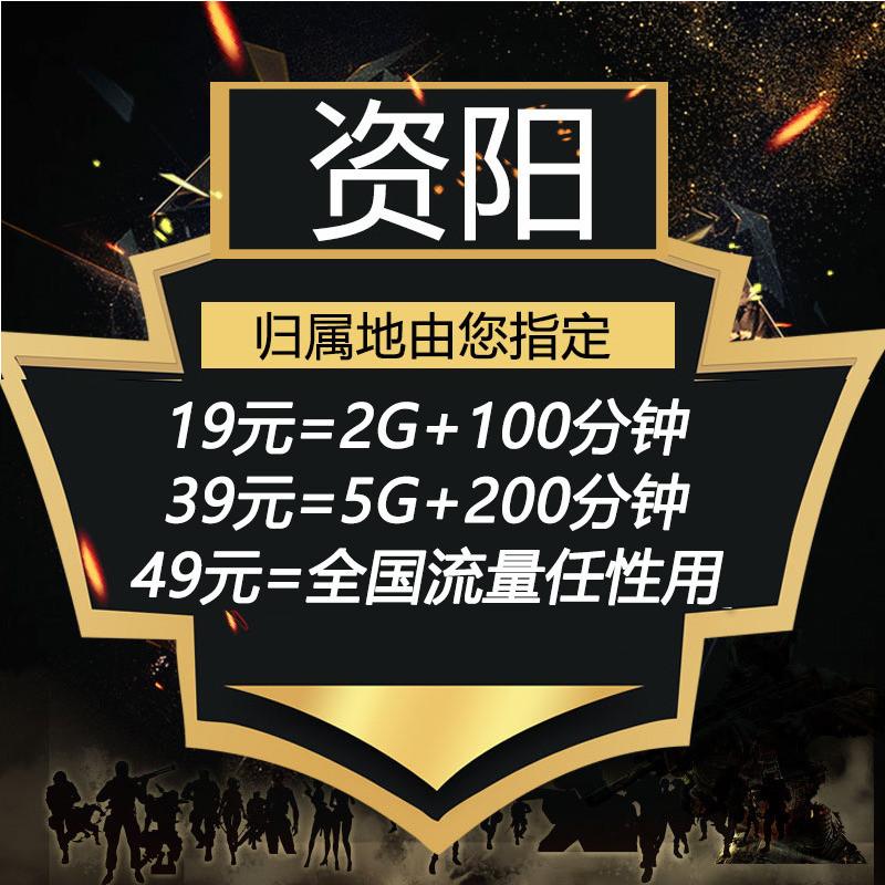 资阳市手机号移动靓号大王卡全国通用流量卡靓号码手机号码手机卡