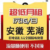 芜湖中国移动联通电信手机自选电话靓号码0元低月租无限流量上网