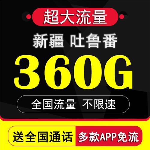 吐鲁番中国联通4g免费电话卡无线打手机靓号码沃派流量多本地久聊