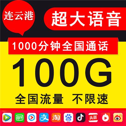 连云港中国联通4g免费电话卡无线打手机靓号码沃派流量多本地久聊