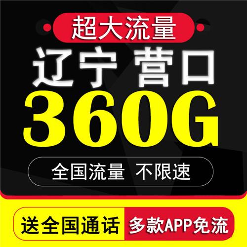 辽宁省营口市联通卡不限流量全国通用纯上网学生永久无线中国联通