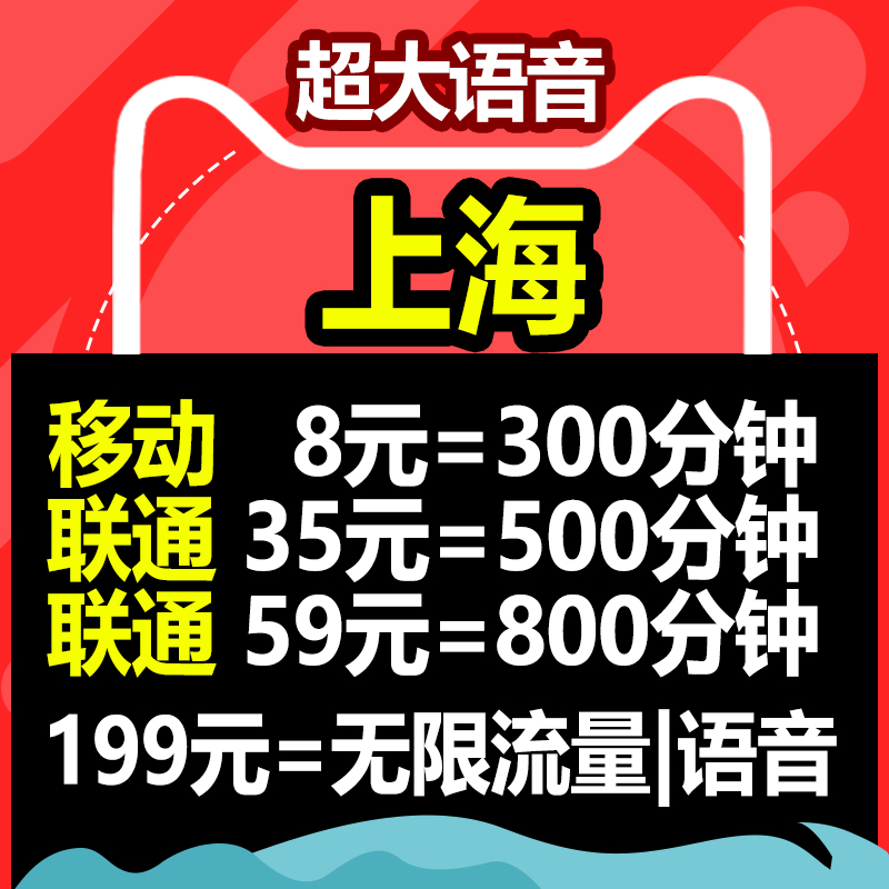 上海市电话卡无限打全国通用中国移动手机号4g电信联通语音通话王