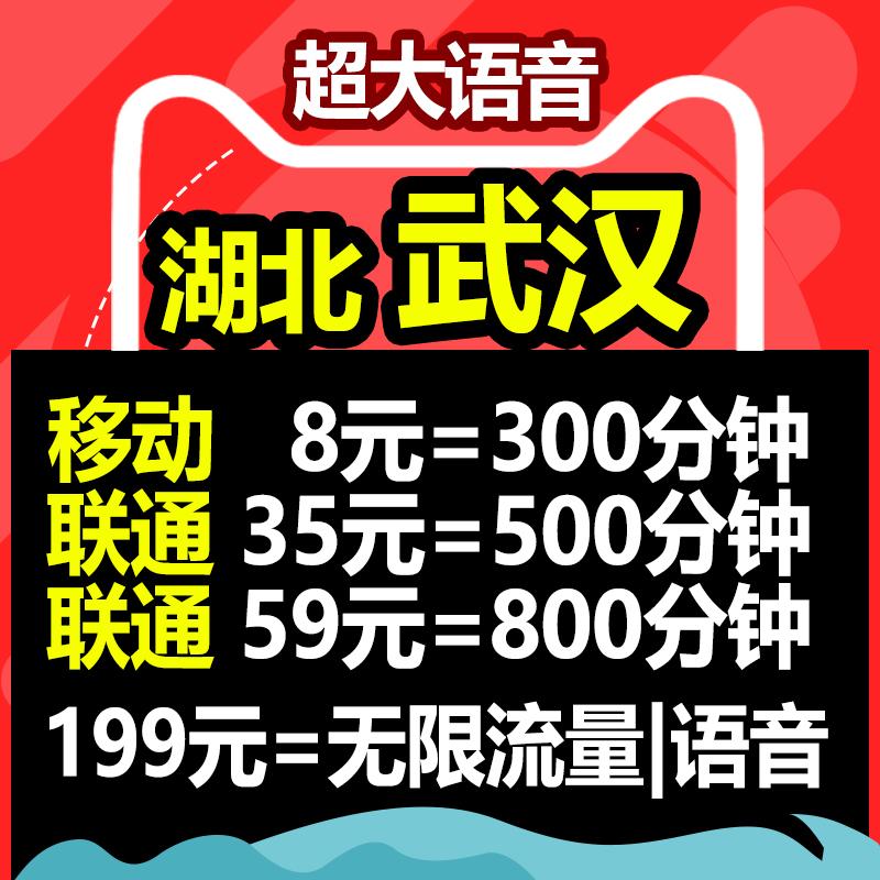 武汉市电话卡无限打全国通用中国移动手机号4g电信联通语音通话王