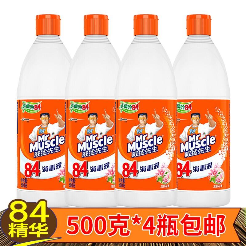 包邮威猛先生84消毒液清新花香500g 液消毒水漂白水正品4瓶组合装