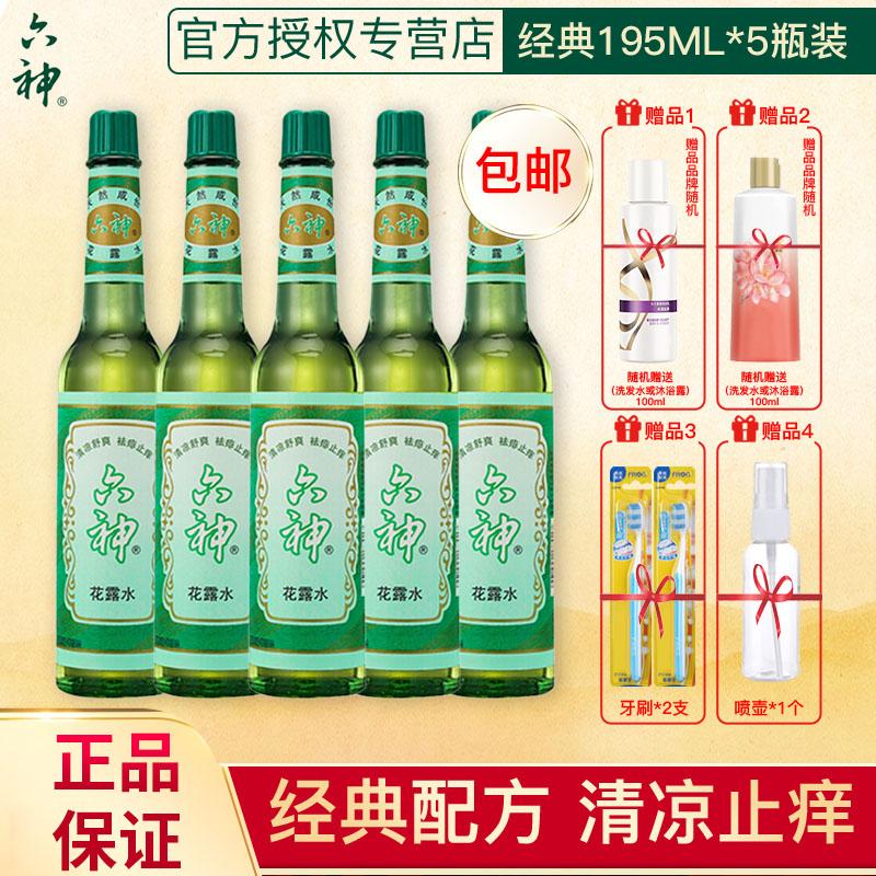 六神花露水经典老式玻璃瓶装195ml*5瓶清凉舒爽止痒 正品
