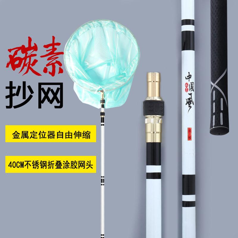 45.00元包邮特价2.1 /3米碳素抄网伸缩捞鱼网