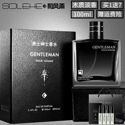 和�L雨男士香水100ml持久古��水男人味清新香氛�W生自然淡香正品