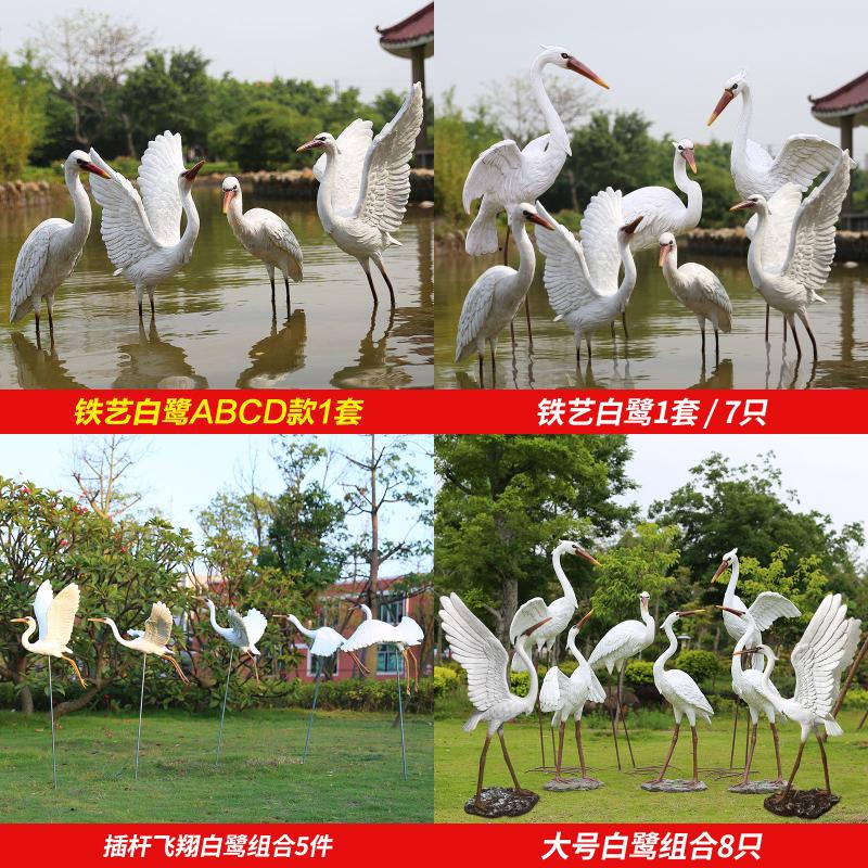 户外庭院花园林景观动物假山水池装饰鸟类玻璃钢仿真白鹭雕塑摆件