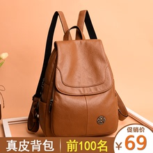 Leather Backpack women 2019 new soft leather Korean version Bag Fashion Mommy leather leisure travel backpack