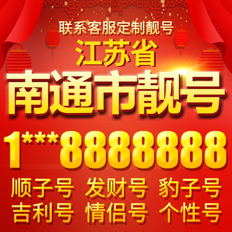 江苏南通电信手机靓号豹子号电话号码卡aaaa全国通用本地选号