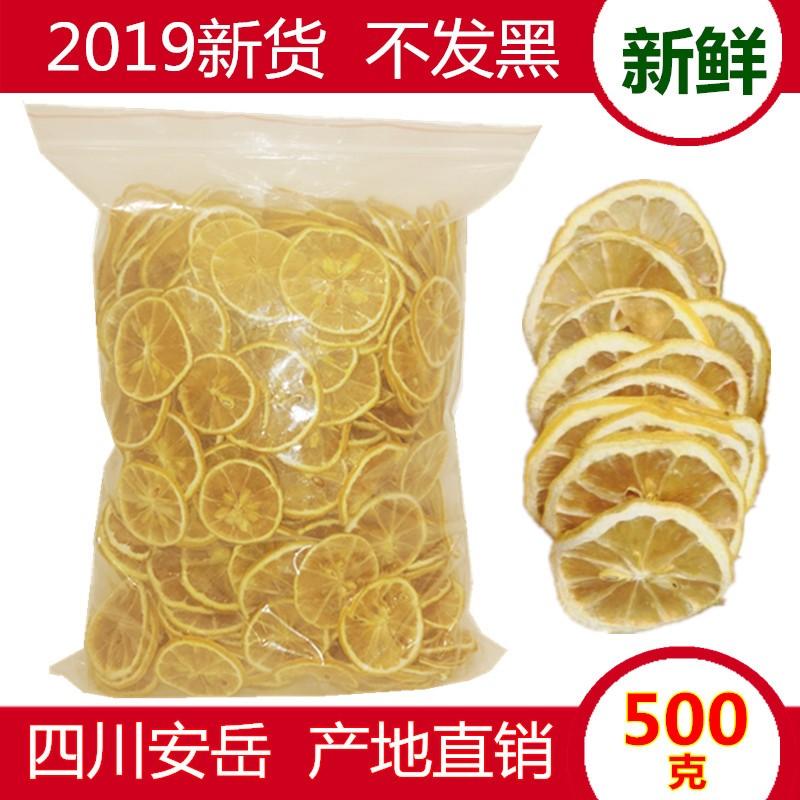 11月30日最新优惠檬柠片宁蒙干柠檬干泡水泡茶干片