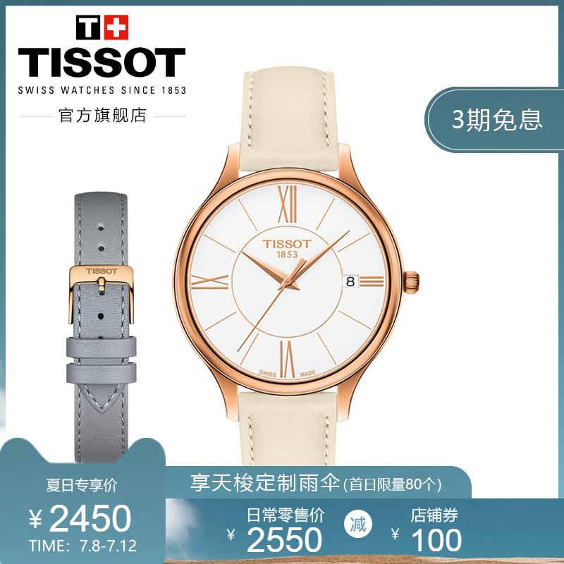 【3期免息】Tissot天梭官方正品臻时石英皮带手表女表赠表带