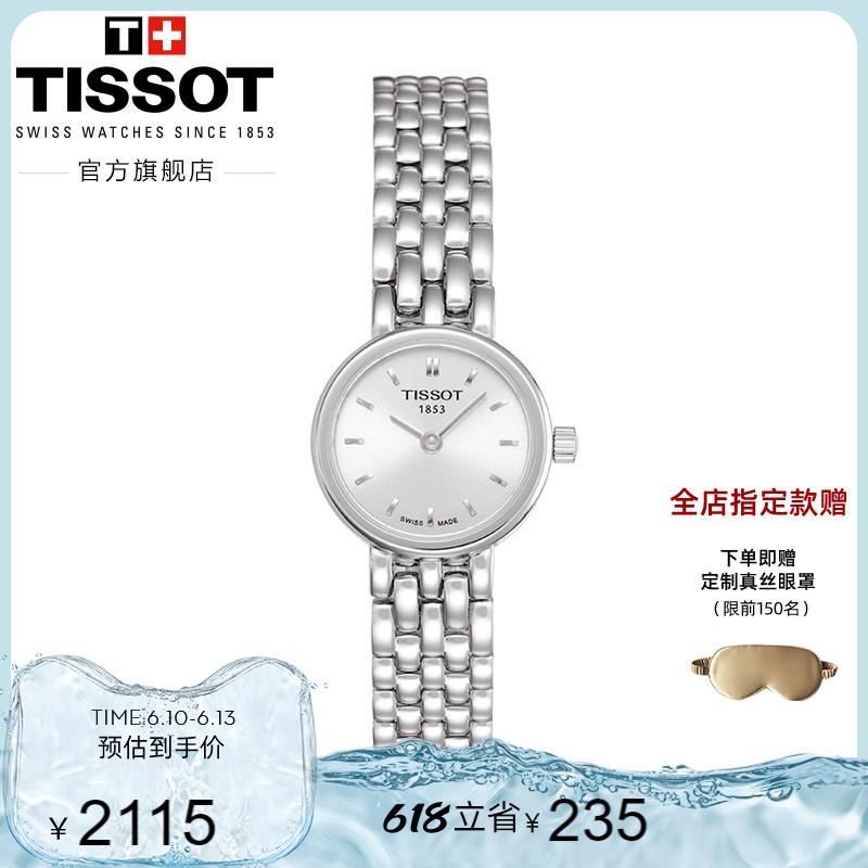 Tissot天梭官方正品乐爱系列石英钢带小巧圆盘手表女表