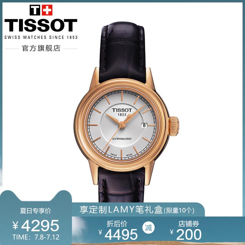 Tissot天梭瑞士官方正品卡森经典复古自动机械皮带情侣手表女表