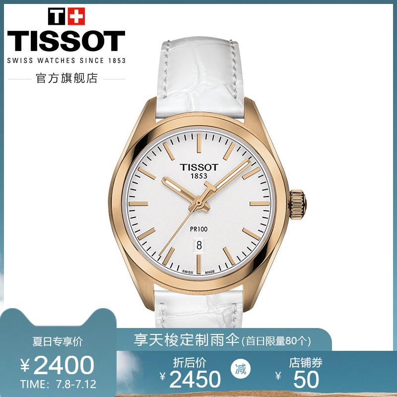 Tissot天梭官方正品PR100经典时尚防水石英皮带手表女表