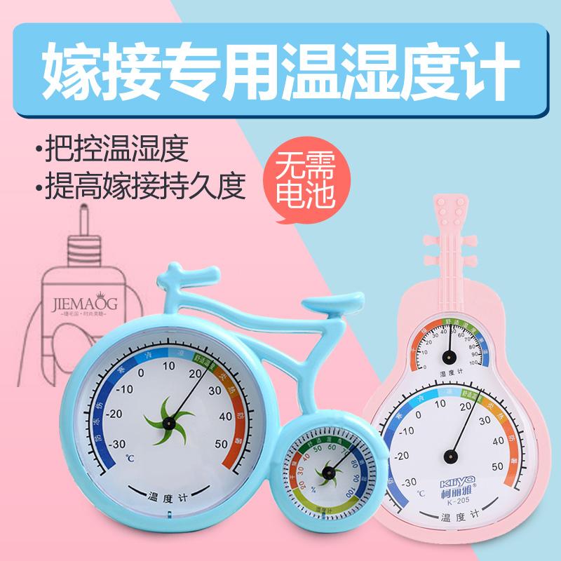 美睫店用耗材嫁接睫毛胶水工具快干度精准检测温度湿度计美睫工具