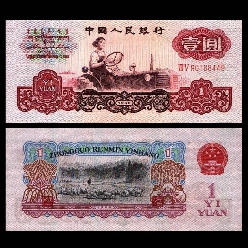 Третья серия юаней Артикул 548374766148