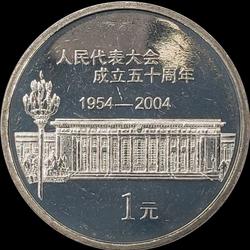 2004 人民代表大会成立五十周年纪念币 1元 钱币硬币 人大纪念币