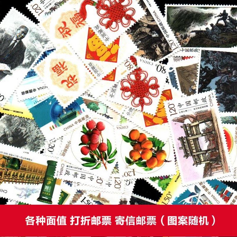 0.8元1.2元各种面值打折邮票 散票 邮寄明信片挂号邮资封信封包裹 Изображение 1