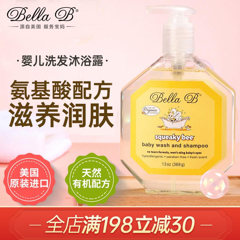 小蜜蜂兒童沐浴露洗發水二合一嬰兒寶寶新生幼兒沐浴液乳洗護正品