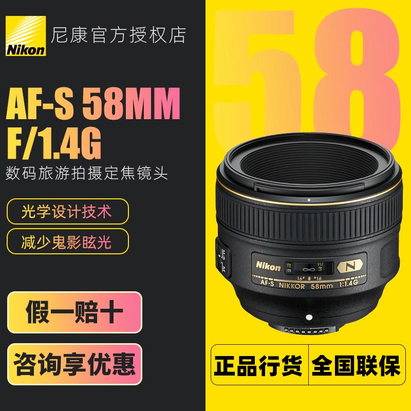 Nikon SLR Lens AF-S 58mm f / 1.4g Digital Travel shooting fixed focus lens