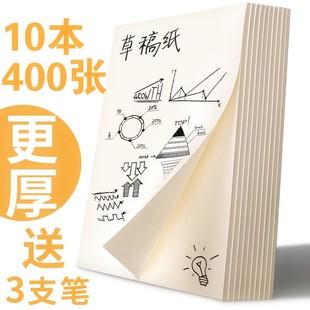 10本装草稿纸厚学生用空白考试白纸