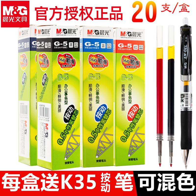 晨光G-5按动中性笔芯20支 G5水笔芯 办公学习0.5mm正品特价图片
