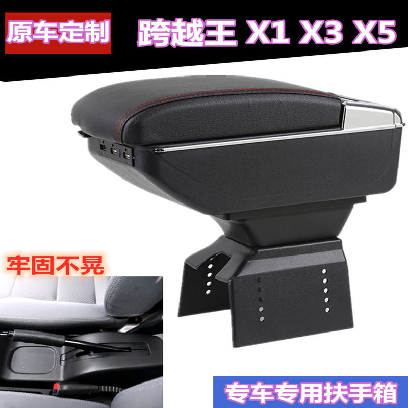 Changan crossing Wang x1x3x5 special hand box straddle D5 original factory refitting hand box storage interior accessories