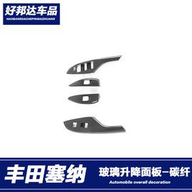 适用于15-20款丰田塞纳Sienna玻璃升降面板贴片内扶手框内饰改装