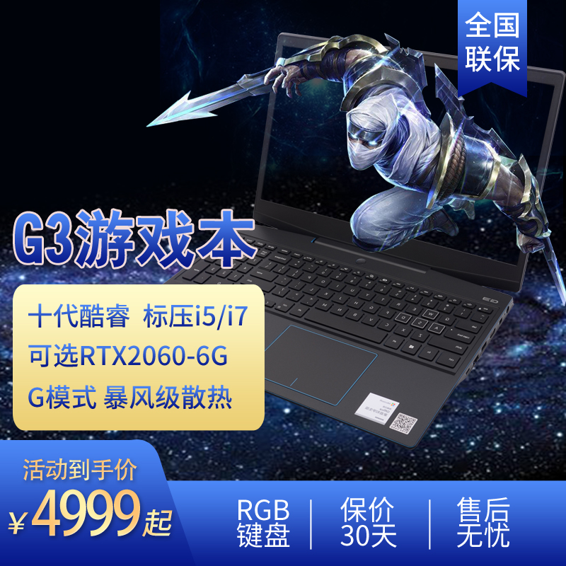 Dell / Dell new g33500 10 generation core i5 i7 15.6 inch student eating chicken laptop