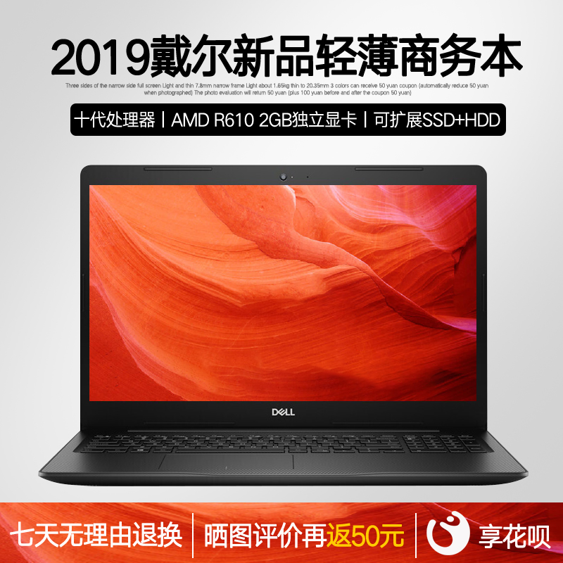 Dell / Dell achieves 3000 v3590 ten generation core i5 / i7 business office students unique notebook