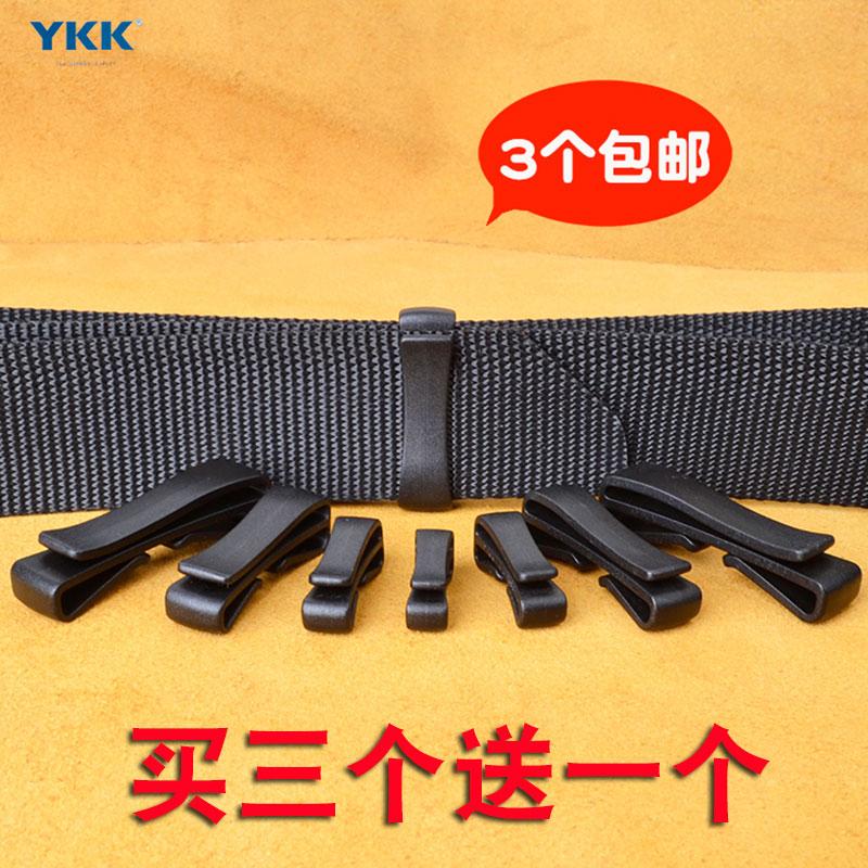 YKK皮带环圈皮带配件 腰带圈环背带包带织带固定环圈腰带戒子尾夹