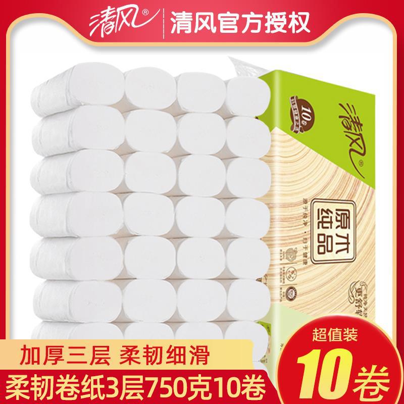 清风无芯大卷纸卫生纸家用纸厕纸实惠装轻柔舒适母婴用纸无菌品牌