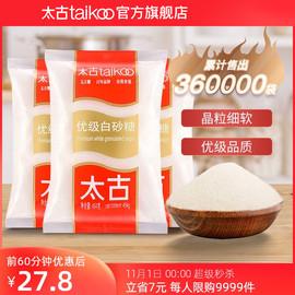 太古官方旗舰店优级白砂糖454g*3包 厨房白糖食糖细砂糖烘焙家用图片