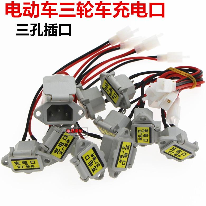 Электромобиль трехколесный велосипед. зарядное устройство T тип выход штекер упряжь джек аккумуляторная батарея локоть в третьей строке отверстие выход
