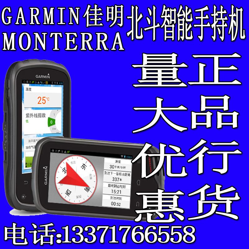 Garmin Jiaming monterra Beidou intelligent satellite navigator outdoor positioning measurement handheld GPS authentic