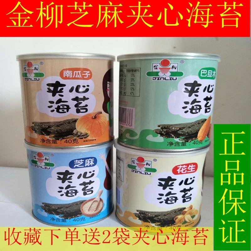 儿童罐装金柳40克低盐芝麻夹心海苔