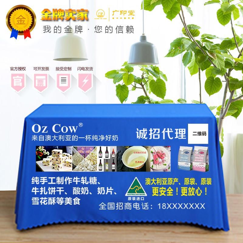 澳洲进口奶粉金可澳 OZCOW ozcow 地推桌布商家-宣传促销展业台布
