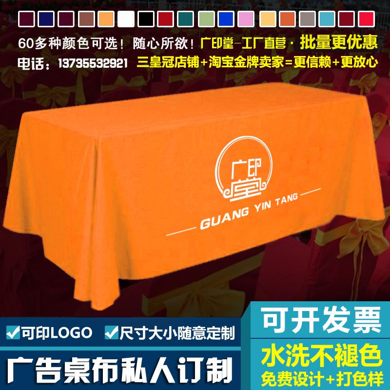 圆桌桌布 定做会议台布展会广告桌布桌套桌罩印刷公司logo包邮