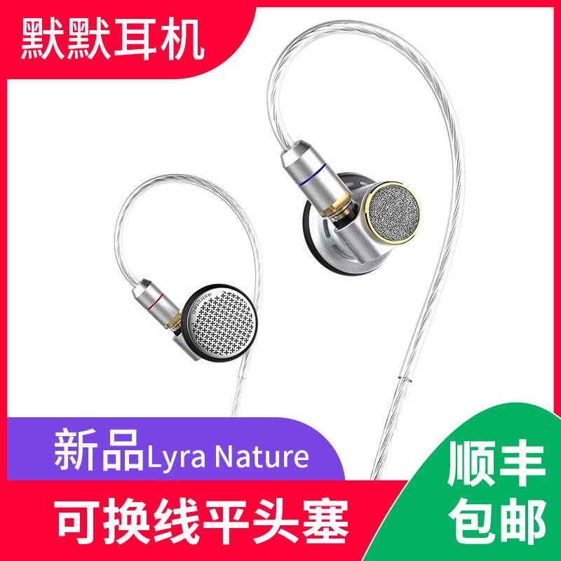 Astrotec/阿思翠Lyra Nature天琴座MMCX换线hifi发烧平头耳机耳塞