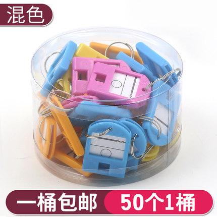 糖果色标签牌塑料钥匙牌挂牌50个装