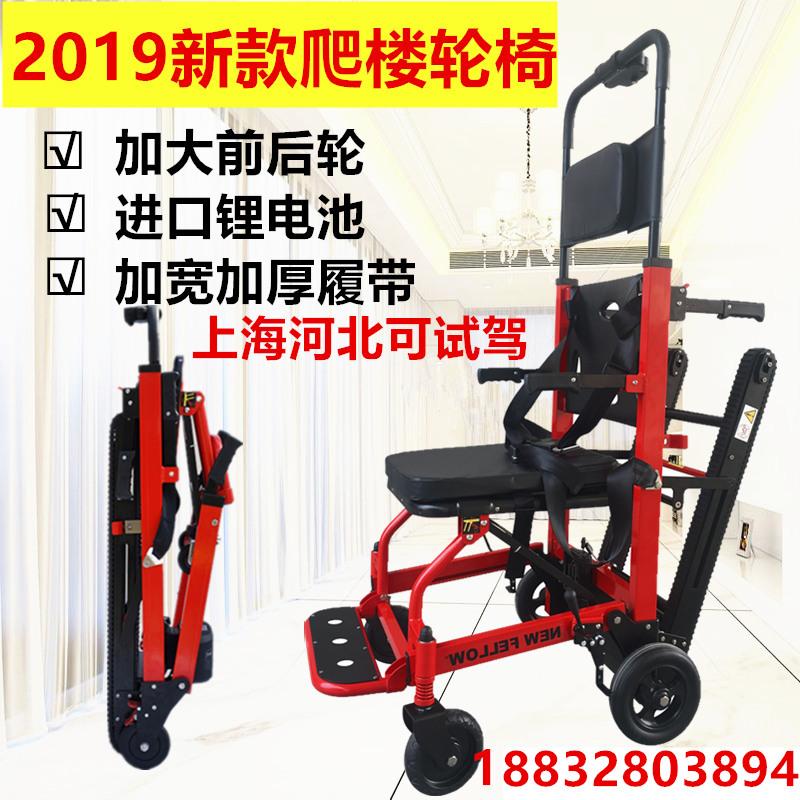 爬楼轮椅电动轮椅爬楼车智能上下楼梯轻便折叠履带式老人爬楼机