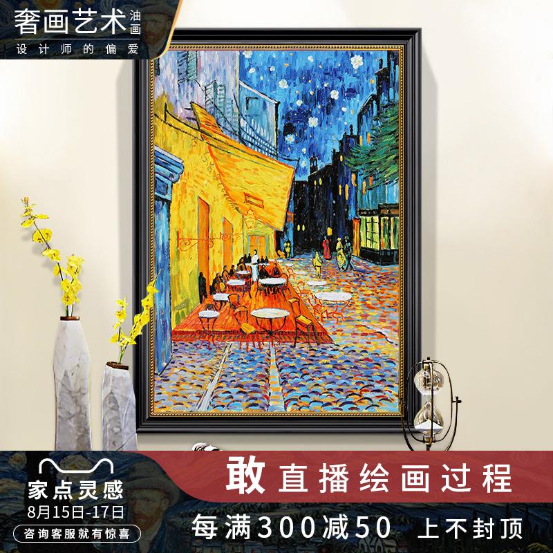 臨摹手繪裝飾畫歐式沒事玄關走廊豎版掛畫梵高油畫咖啡館世界名畫