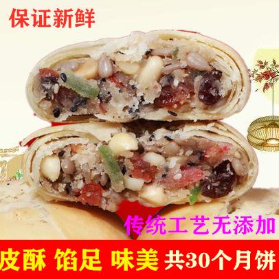 中秋苏式酥皮五仁月饼传统老式大白皮手工糕点散装多口味酥饼5斤