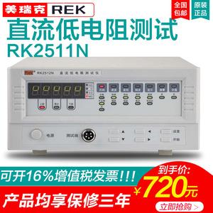 领10元券购买美瑞克RK2511NRK2512N直流低电阻测试仪微欧计欧姆计毫欧表包邮