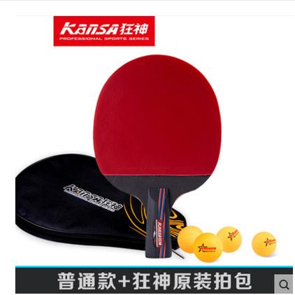 狂神乒乓球拍高弹耐磨碳素中小学生儿童乒乓拍长短柄直横拍单只装