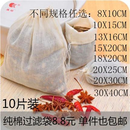 中药煎药袋纱布袋料包袋调料包卤料包泡茶过滤袋咖啡抽线茶包袋子